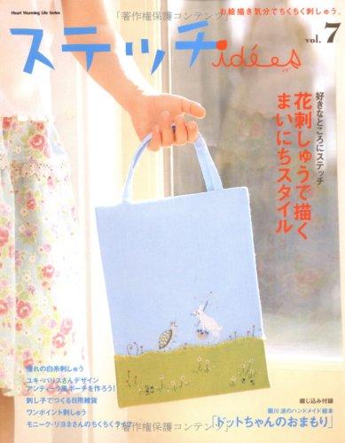 9784529045599: ステッチidees vol.7 (Heart Warming Life Series)