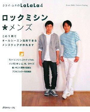 9784529045834: Rokku mishin menzu : Kurai Muki pattern sewing