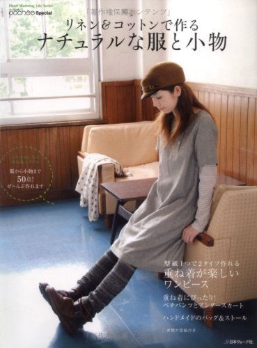 "Japanese craft book #6299 ""POCHEE LINEN & COTTON CLOTHES Natural Clothes and accessary"""