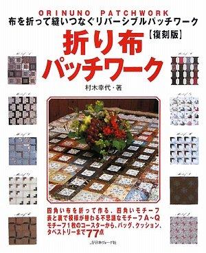 9784529046862: Orinuno patchiwāku = Orinuno patchwork : Nuno o otte nuitsunagu ribāshiburu patchiwāku