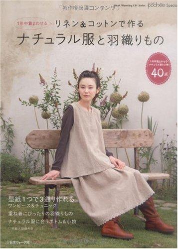 9784529047463: リネン&コットンで作るナチュラル服と羽織りもの (Heart Warming Life Series)