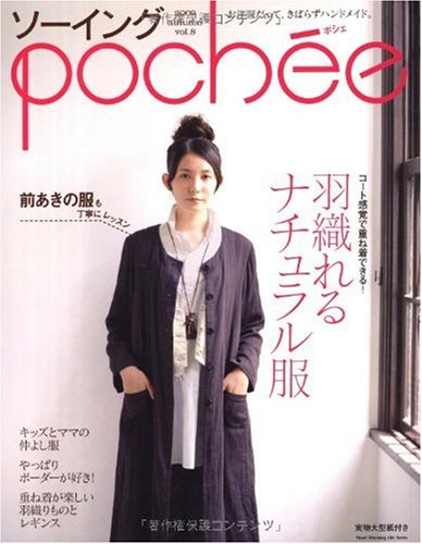 9784529047593: ソーイングpochee vol.8 (Heart Warming Life Series)