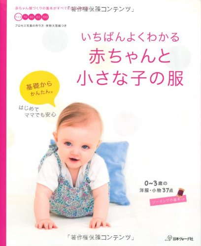 9784529048422: Very Easy to Understand - Babies and Toddlers' Clothes zero to 3 yrs old