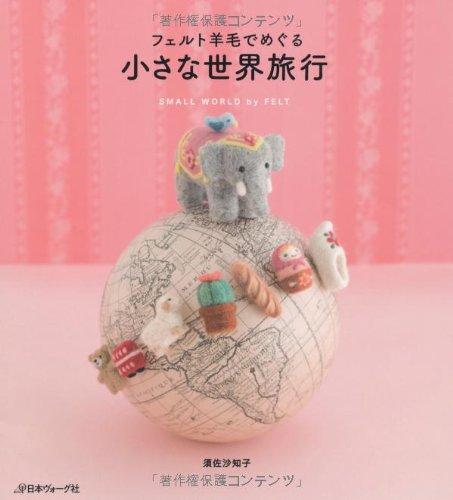 9784529048460: Wool Felt De Meguru Chiisana Sekai Ryoko ( Susa Sachiko )