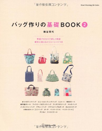 9784529048897: バッグ作りの基礎BOOK2 (Heart Warming Life Series)