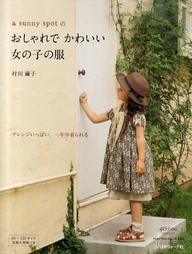 9784529048941: Japanese craft book