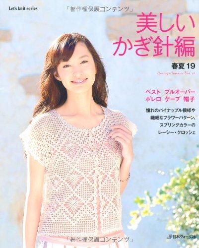 9784529049207: 美しいかぎ針編 春夏19 (Let's knit series)