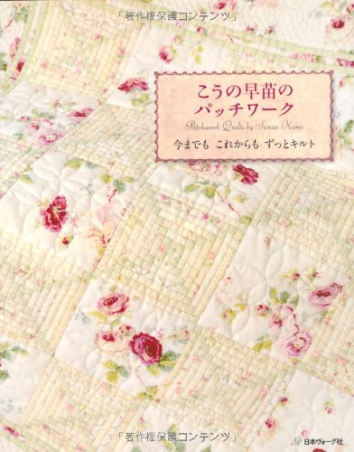 9784529049290: Japanese Craft Book
