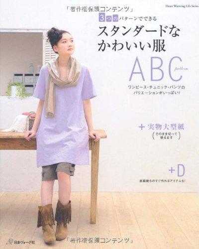 "9784529049429: Japanese craft book ""Standard Cute Clothes ABC""Yoshiko Tsukiori#9429"