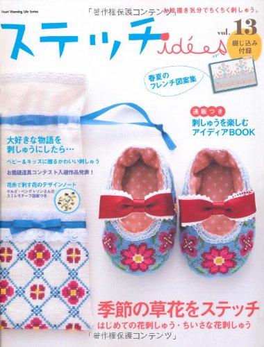 9784529049542: ステッチidees Vol.13 (Heart Warming Life Series)