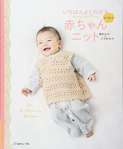 9784529050173: いちばんよくわかる 赤ちゃんニット (いちばんよくわかるシリーズ)