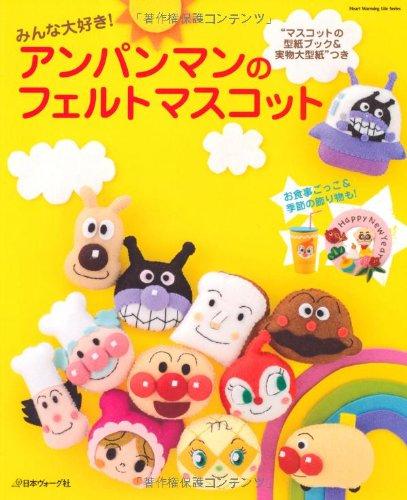 9784529050296: Everyone felt mascot of love Anpanman (Heart Warming Life Series)