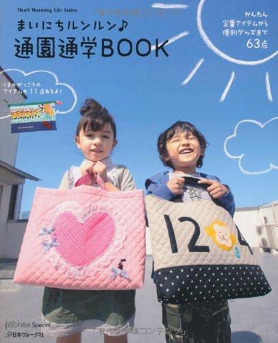9784529050326: まいにちルンルン通園通学BOOK―かんたん定番アイテムから便利グッズまで63点 (Heart Warming Life Series)