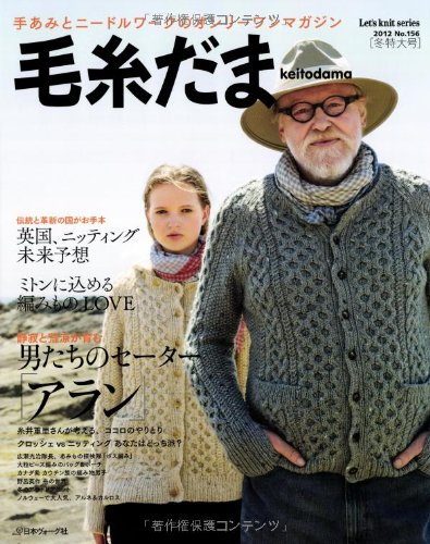 9784529051514: 毛糸だま 2012年 冬特大号 (Let's knit series)