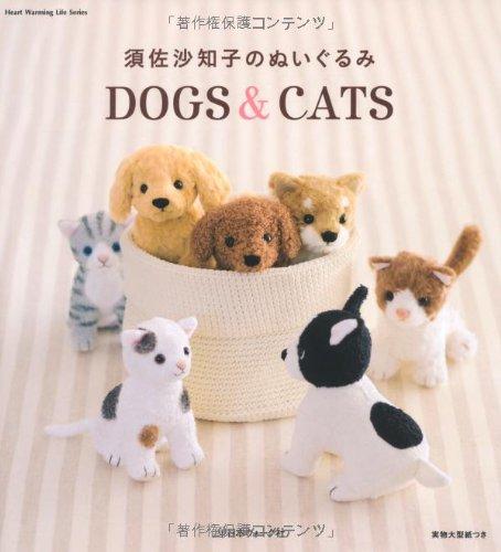 9784529051590: Stuffed DOGS & CATS of Susa Sha Tomoko (Heart Warming Life Series)