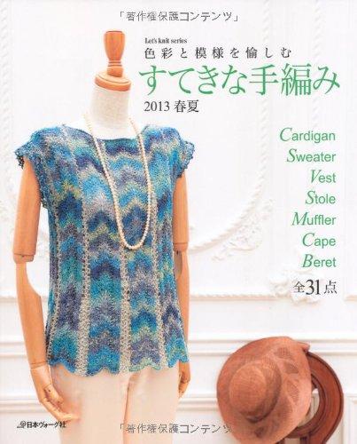 9784529051798: すてきな手編み 2013春夏 (Let's Knit Series)