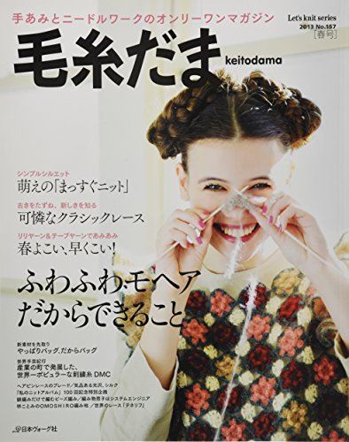 9784529051842: Japanese Craft Book ~ (Wool) Keito Dama Spring 2013 Issue No.157 (Let's Knit Series) [Japanese Edition Magazine Mook]