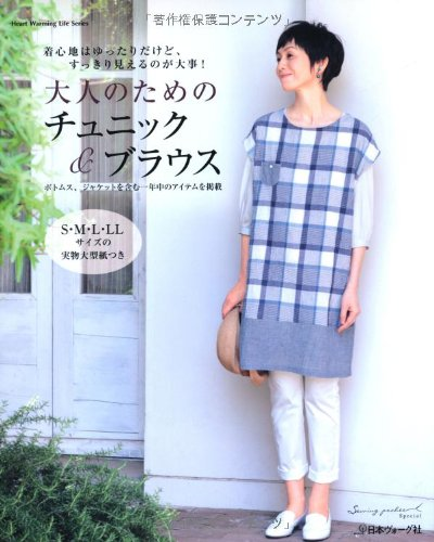 9784529052207: Tunic and blouse