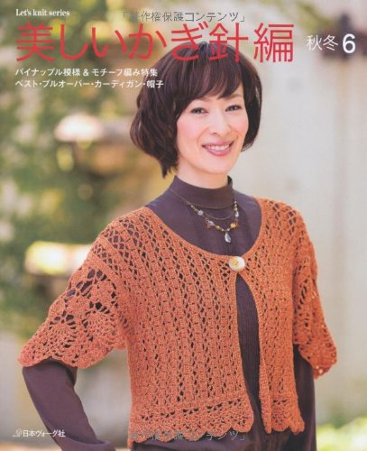 9784529052283: Beautiful crochet knitting fall and winter 6 (Let's knit series) (japan import)