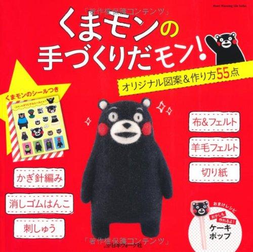 Mont's handmade seal Kuma Mon: editor: Nihonvogusha.