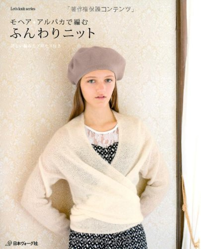 9784529052580: Knit softly to knit mohair alpaca