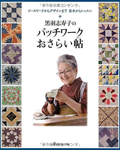 9784529052900: Kuroha shizuko no pacchiwaku osaraicho : Pisu waku kara dezain made kihon kara ressun.