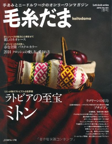 9784529053082: Japanese Craft Book ~ (Wool) Keito Dama Spring 2014 Issue No.161 (Let's Knit Series) [Japanese Edition Magazine Mook]