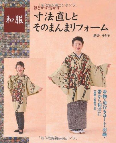 9784529053174: Wafuku sunponaoshi to sonomanma rifomu : Hodokazu ikasu : Kimono michiyuki koto haori obi kara wayo ni.