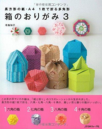 Hako no origami. 3.: Tomoko Fuse