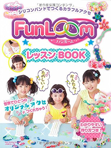 9784529053488: Japanese Craft Book ~ FunLoom lessons BOOK (Heart Warming Life Series) [JAPANESE EDITION]
