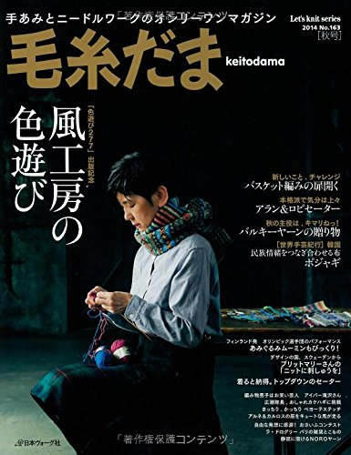 9784529053754: Japanese Craft Book Keito Dama Fall 2014 Issue No.163 (Let's Knit Series) [Japanese Edition Magazine MOOK]