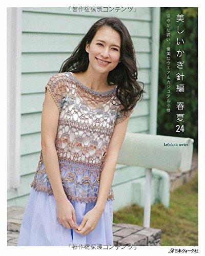9784529055253: 美しいかぎ針編 春夏24 (Let's knit series)