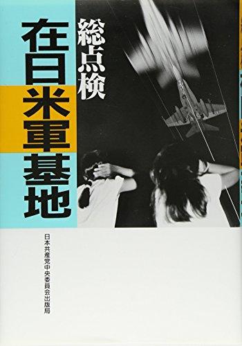 9784530043263: Sotenken zainichi Beigun kichi