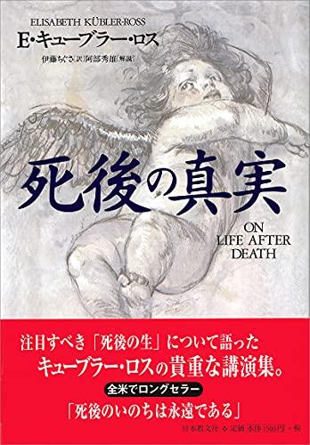 9784531080885: Shigo no shinjitsu