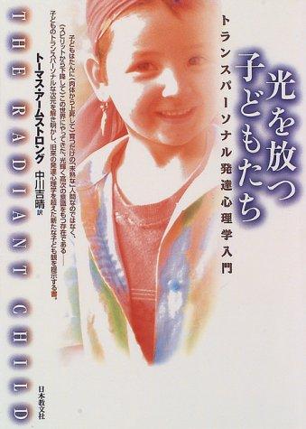 9784531081011: Hikari o hanatsu kodomotachi