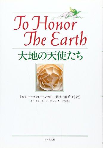 Daichi no tenshitachi: Dorothy Maclean; Kathleen