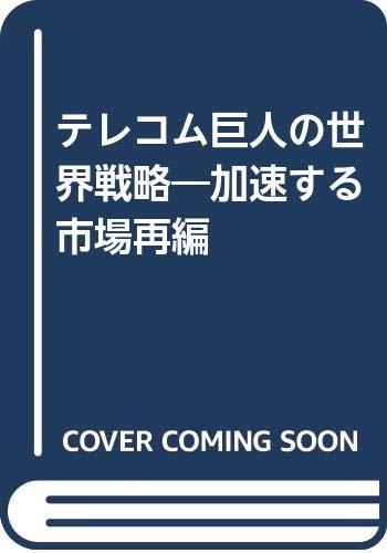 9784532087746: Terekomu kyojin no sekai senryaku: Kasokusuru shijō saihen (Japanese Edition)