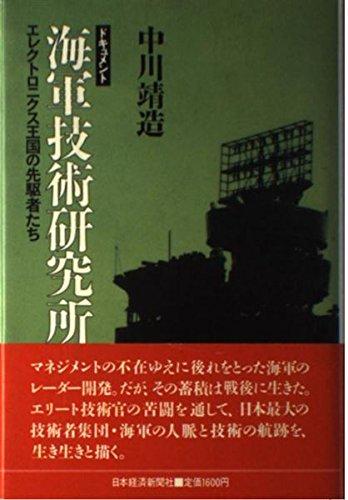9784532094454: Dokyumento Kaigun Gijutsu Kenkyūjo: Erekutoronikusu-ōkoku no senkushatachi (Japanese Edition)