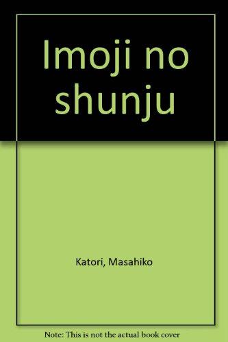 9784532094553: Imoji no shunjū (Japanese Edition)