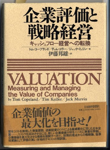 Valuation: Measuring and Managing the Value of Companies [Japanese Translation]