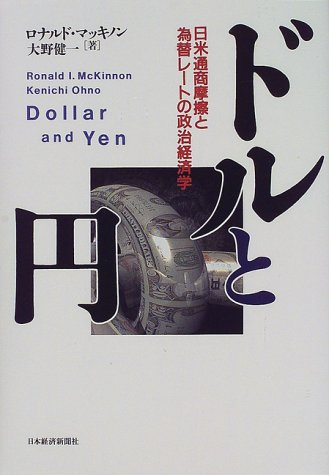 9784532131548: Dollar And Yen: Resolving Economic Conflict Between The United States And Japan