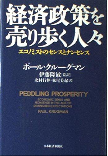 9784532144135: Keizai Seisaku O Uri Aruku Hitobito: Ekonomisuto No Sensu To Nansensu / Pōru · Kurūguman Cho ; Itō Takatoshi Kanyaku ; Kitamura Yukinobu, Senō Miki Yaku