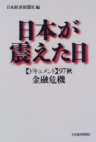 9784532146566: Nihon ga furueta hi :