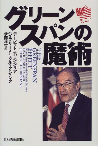 9784532148225: The Greenspan Effect [Japanese Edition]