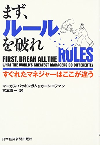First, Break all the Rules: What the: Marcus Buckingham, Curt