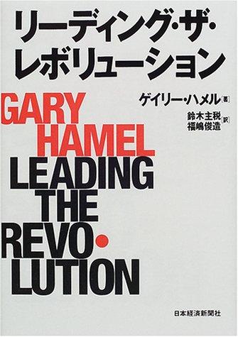 9784532148812: Leading the Revolution = Ridingu za reboryushon [Japanese Edition]