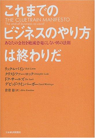 9784532149024: Koremade No Bijinesu No Yarikata Wa Owarida =The Cluetrain Manifesto: Anata No Kaisha O Zetsumetsu Kyōryū Ni Shinai 95 No Hōsoku
