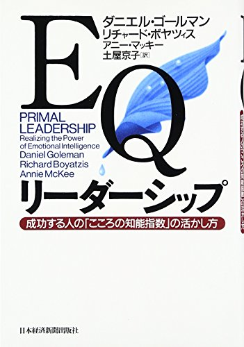 9784532149758: Primal Leadership: Realizing the Power of Emotional Intelligence = EQ ridashippu : seiko suru hito no