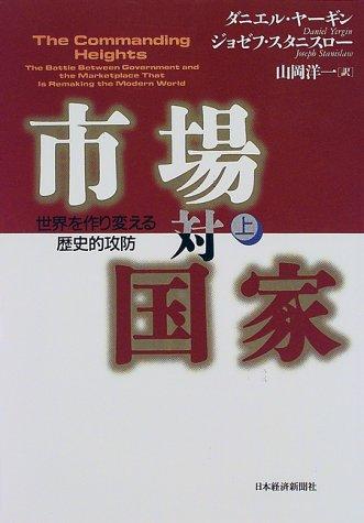 9784532162788: The Commanding Heights: The Battle Between Government and the Marketplace That is Remaking the Modern World / Shijo tai kokka: sekai o tsukurikaeru rekishiteki kobo, Vol. 1