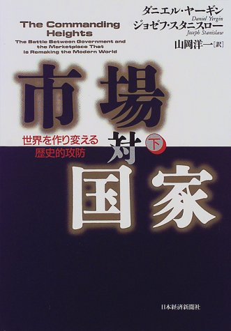 9784532162795: The Commanding Heights: The Battle Between Government and the Marketplace That Is Remaking the Modern World [Japanese Edition] (Volume # 2)